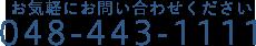 048-422-7781